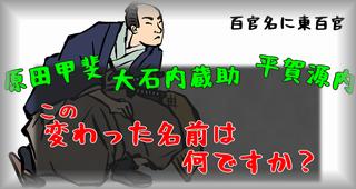 原田甲斐・大石内蔵助・平賀源内…この変わった名前は何ですか?