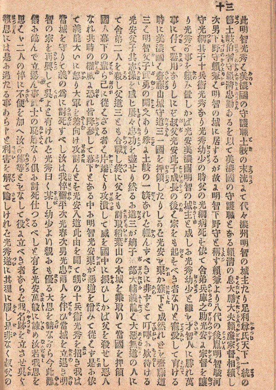 石山軍記25