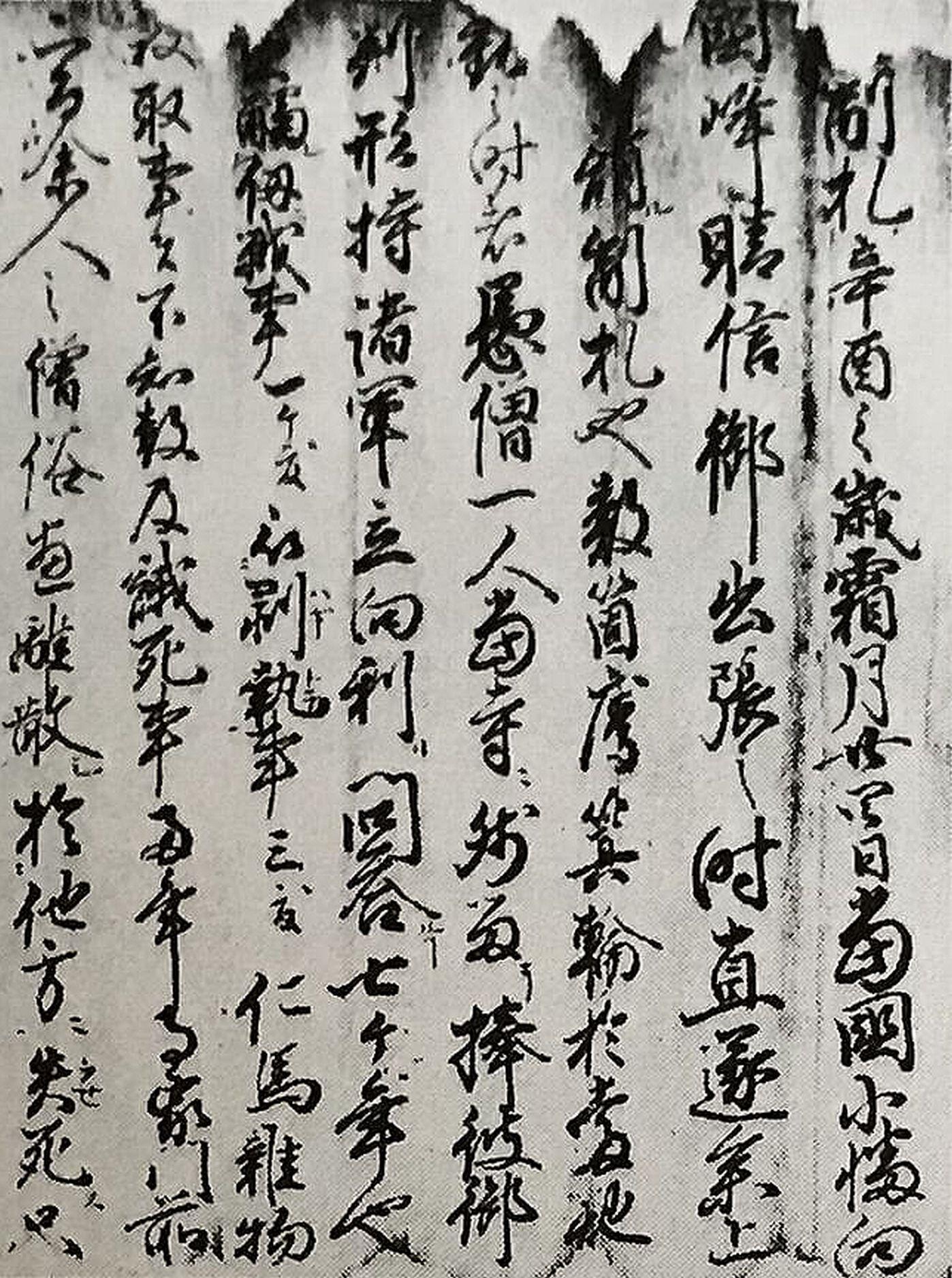 永禄十年三月七日付け受連覚書(a)