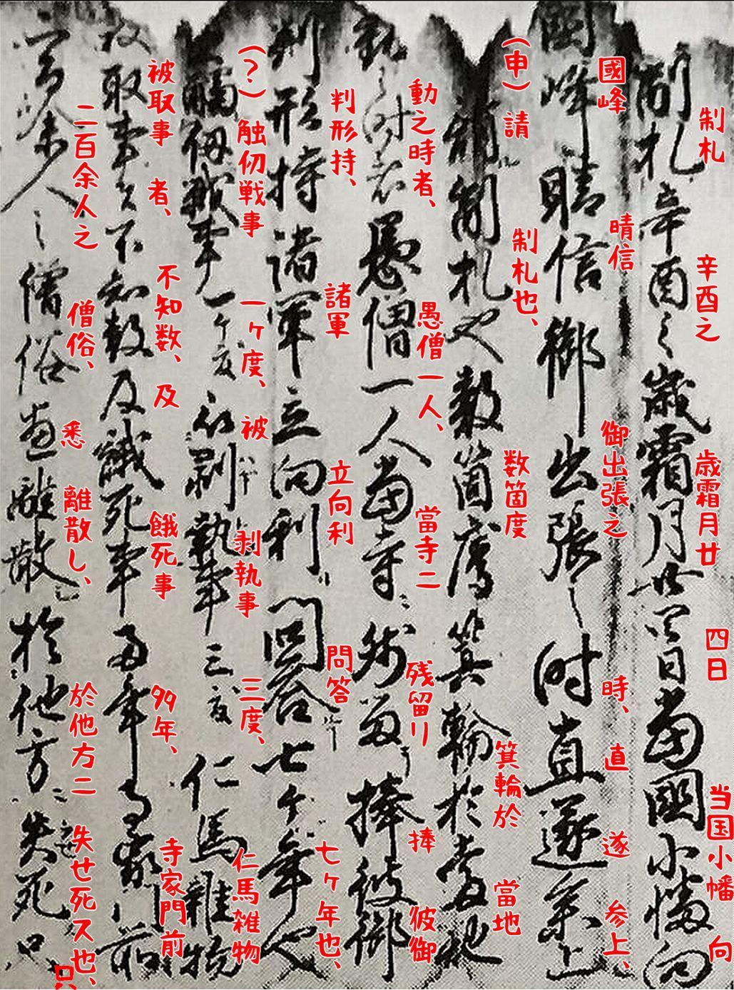永禄十年三月七日付け受連覚書(a+釈文)