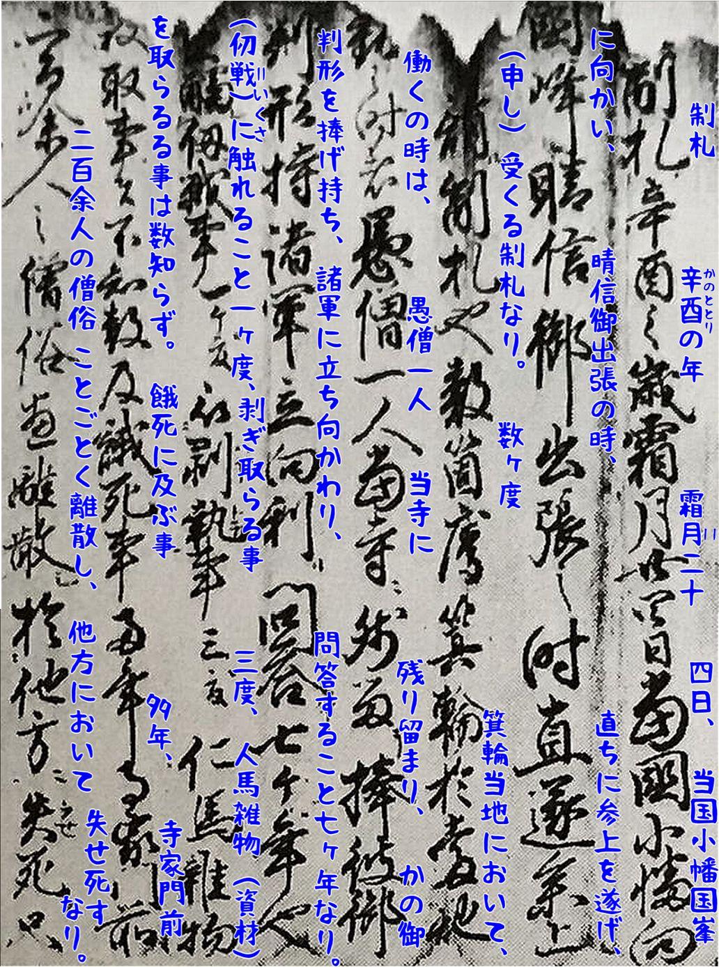 永禄十年三月七日付け受連覚書(a+書き下し文)