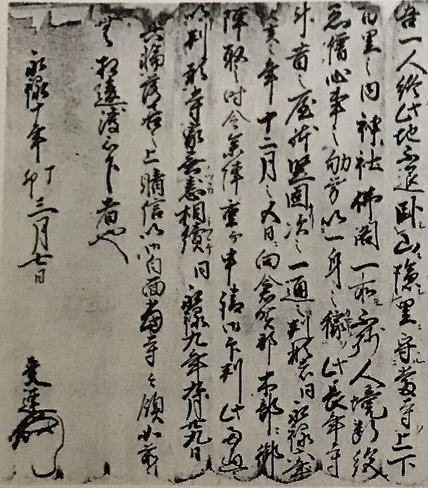 永禄十年三月七日付け受連覚書(b)