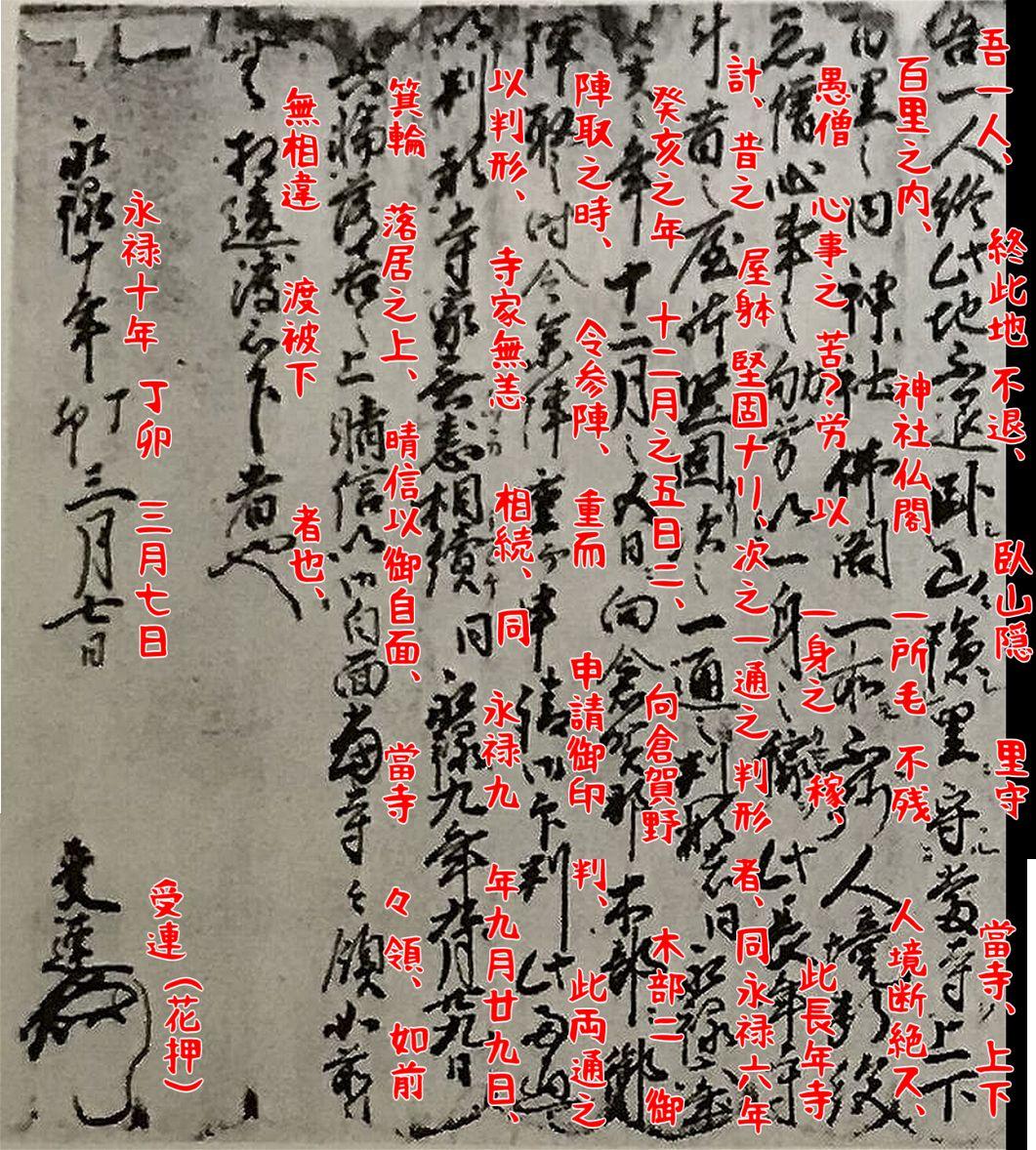 永禄十年三月七日付け受連覚書(b+釈文)