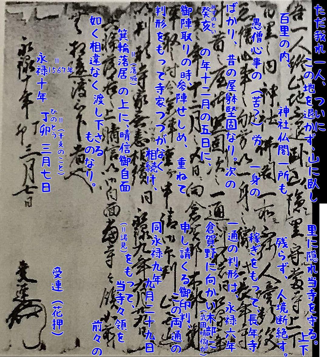 永禄十年三月七日付け受連覚書(b+書き下し文)