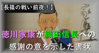 長篠の戦い前夜 徳川家康が織田信長への感謝の意を示した書状を解読