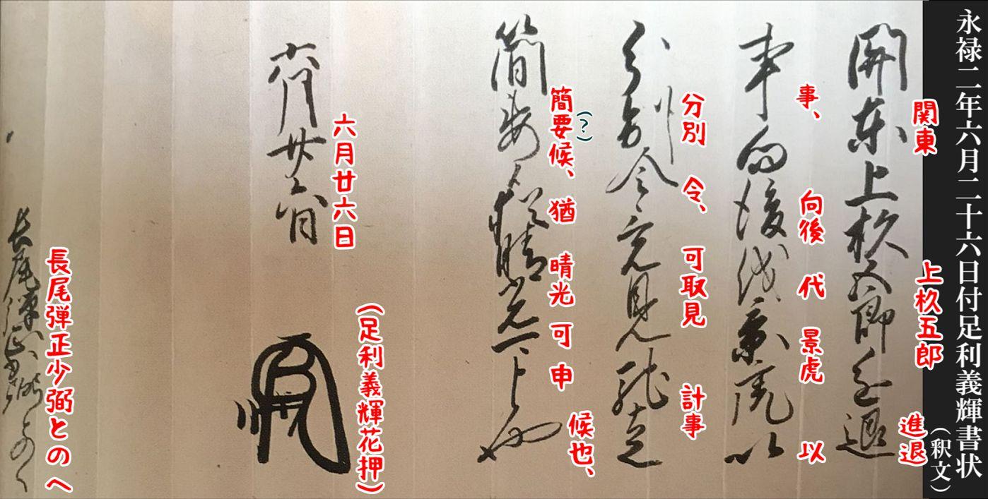 足利義輝が上杉政虎へ宛てた書状(釈文)
