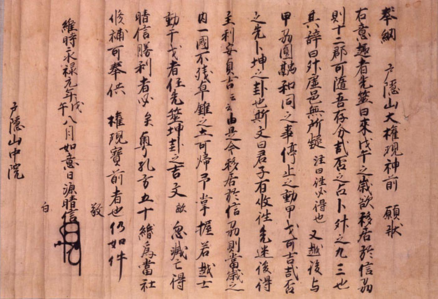 武田晴信(信玄)が永禄元年(1558)8月に戸隠山中院に奉納した願文(戸隠神社所蔵文書)