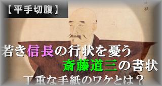 若き信長の行状を憂う斎藤道三の書状 丁重な手紙のワケとは?