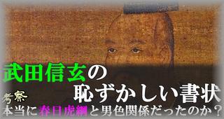武田信玄の恥ずかしい書状 本当に春日虎綱と男色関係だったのか?