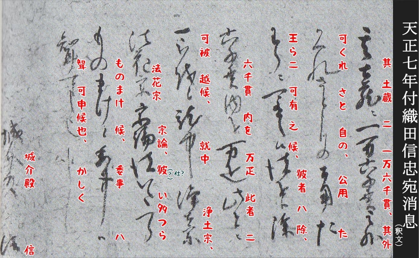 安土宗論 織田信忠へ宛てた信長直筆の書状(釈文)