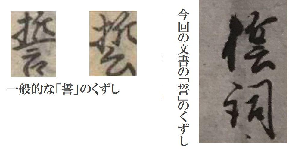 「誓」のくずし字