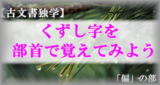 【古文書独学】くずし字を部首で覚えてみよう!「偏」の部