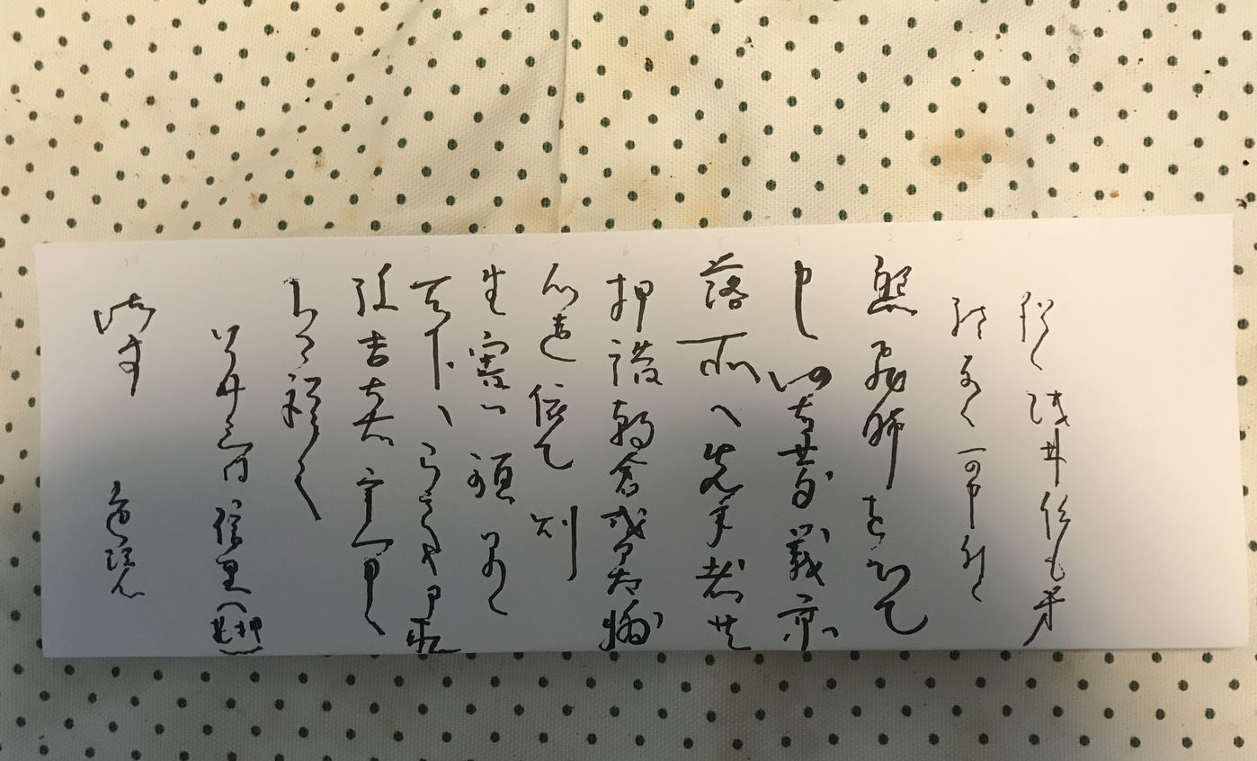 書状の封じ001(折り紙切封上書)