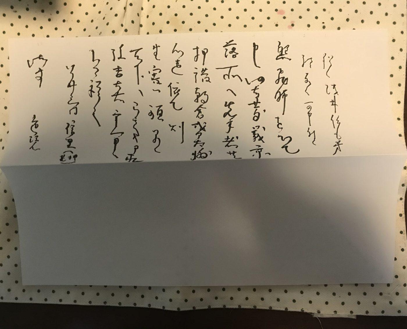 書状の封じ002(折り紙切封上書)
