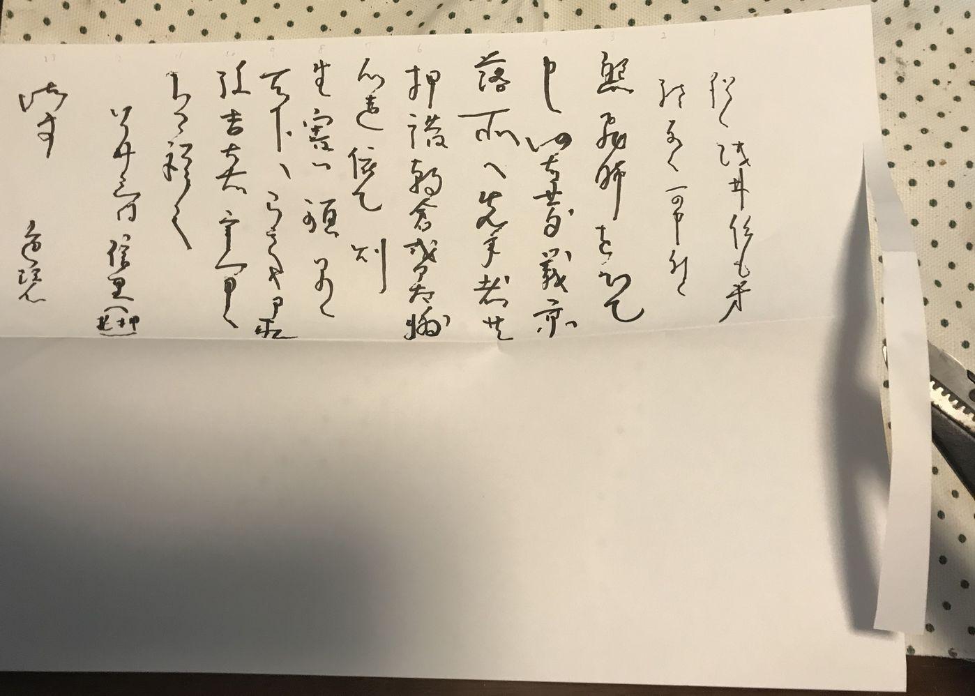 書状の封じ003(折り紙切封上書)