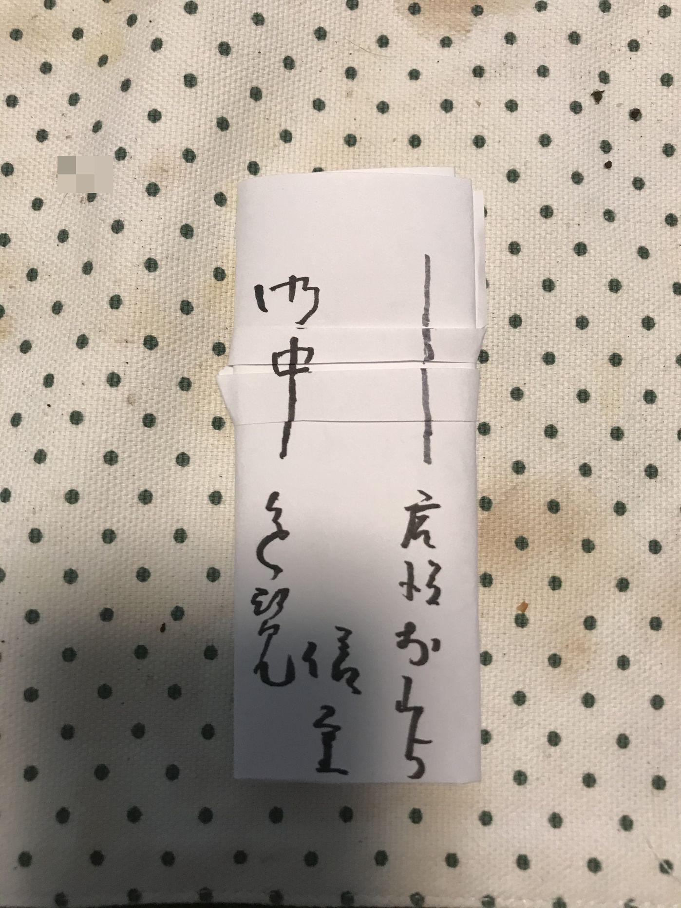 書状の封じ013(折り紙切封上書)
