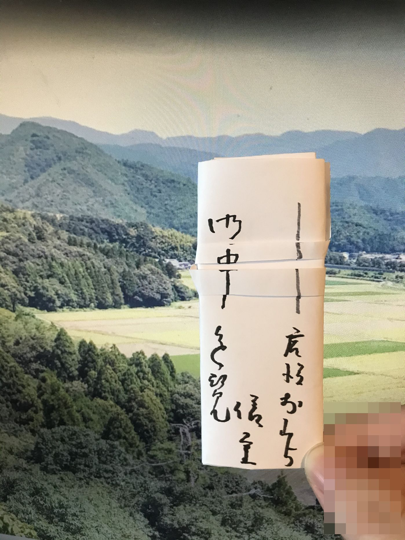 書状の封じ014(折り紙切封上書)