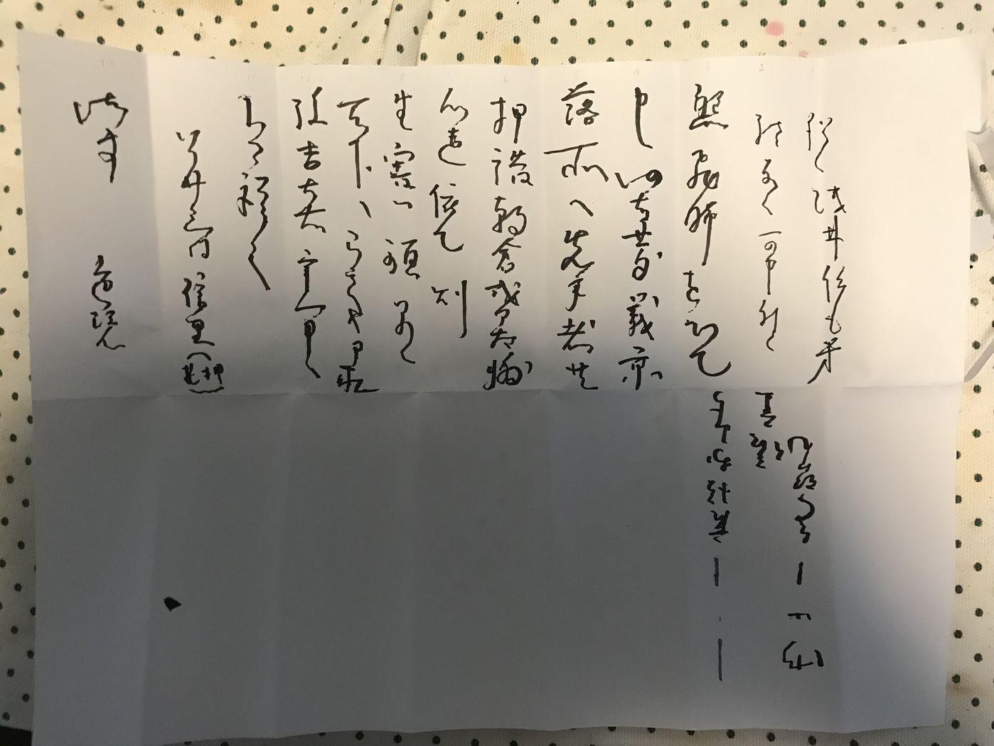 書状の封じ015(折り紙切封上書)