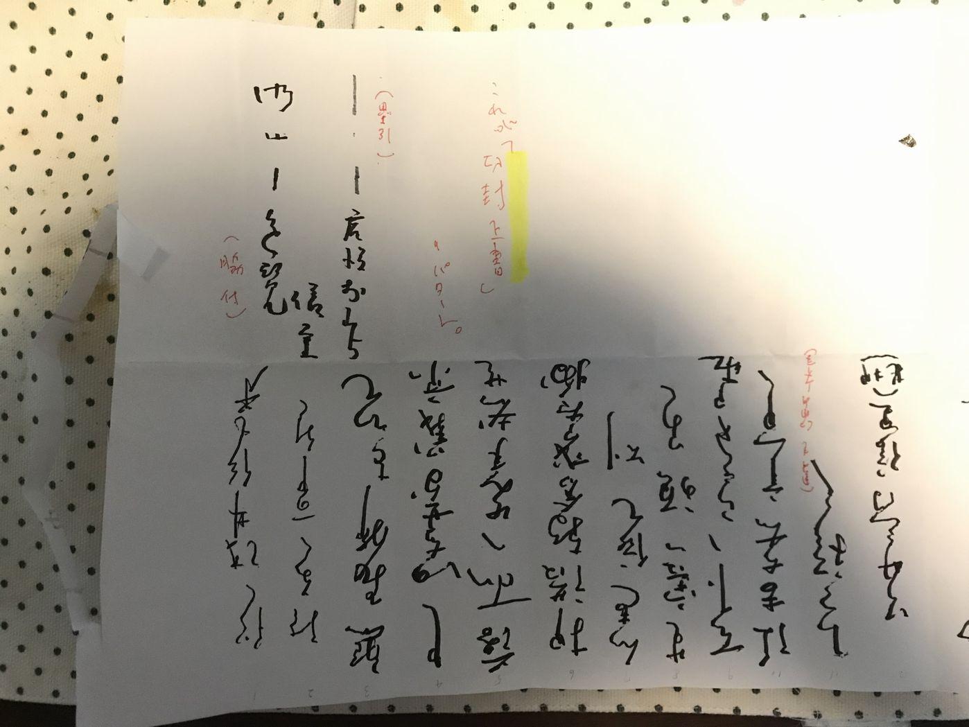 書状の封じ018(折り紙切封上書)