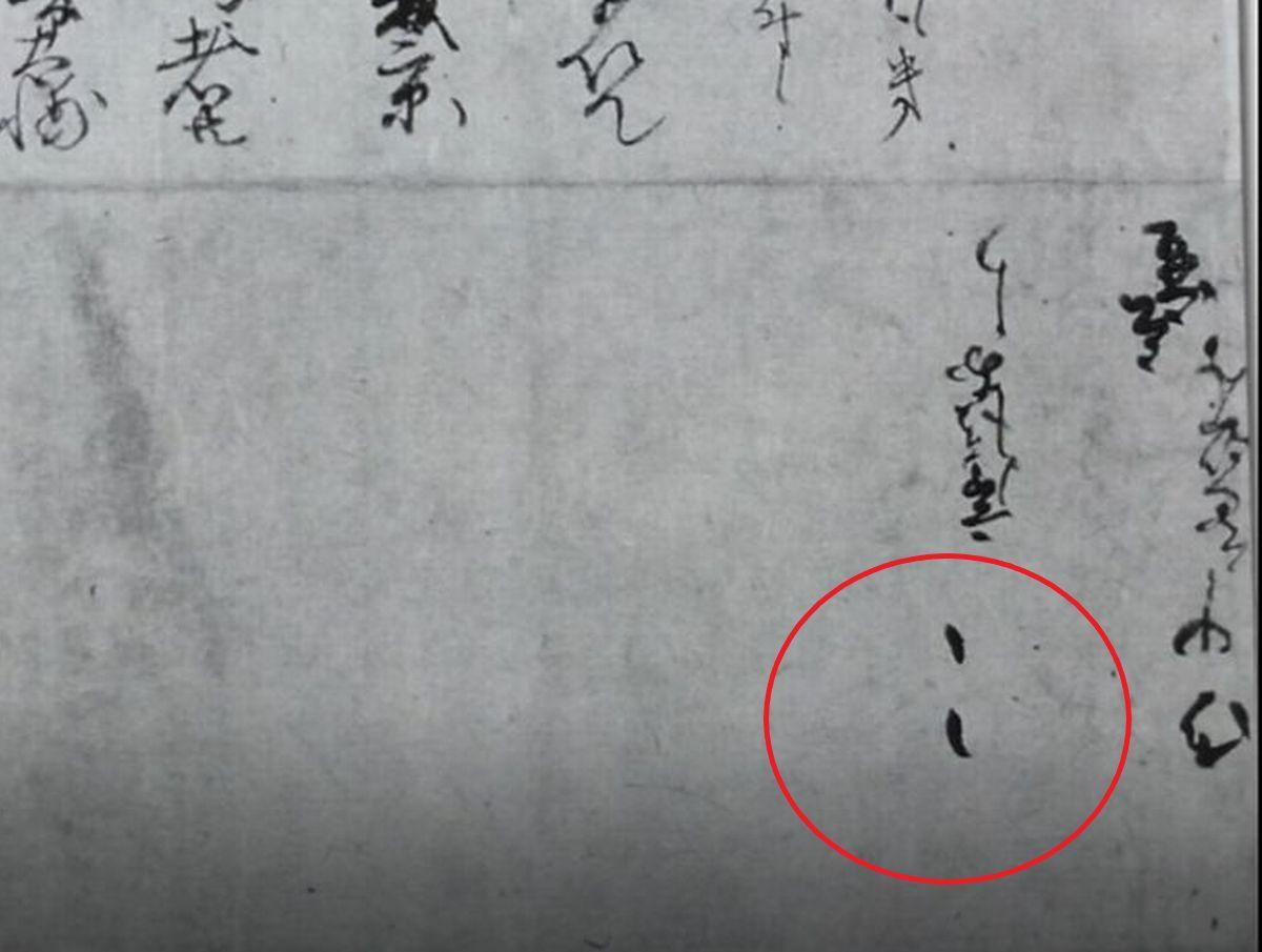 書状の封じ021(折り紙切封上書)