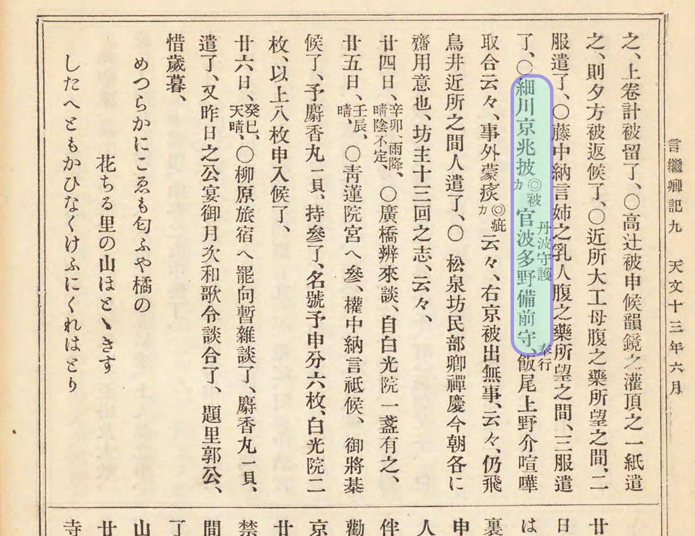 『言継卿記』の「細川京兆被官丹波守護波多野備前守」