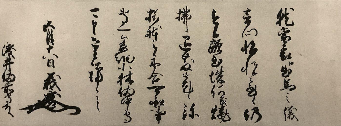 信長打倒に燃える朝倉義景の書状を解読(原文)