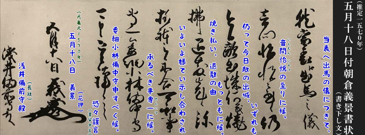 信長打倒に燃える朝倉義景の書状を解読(書き下し文)