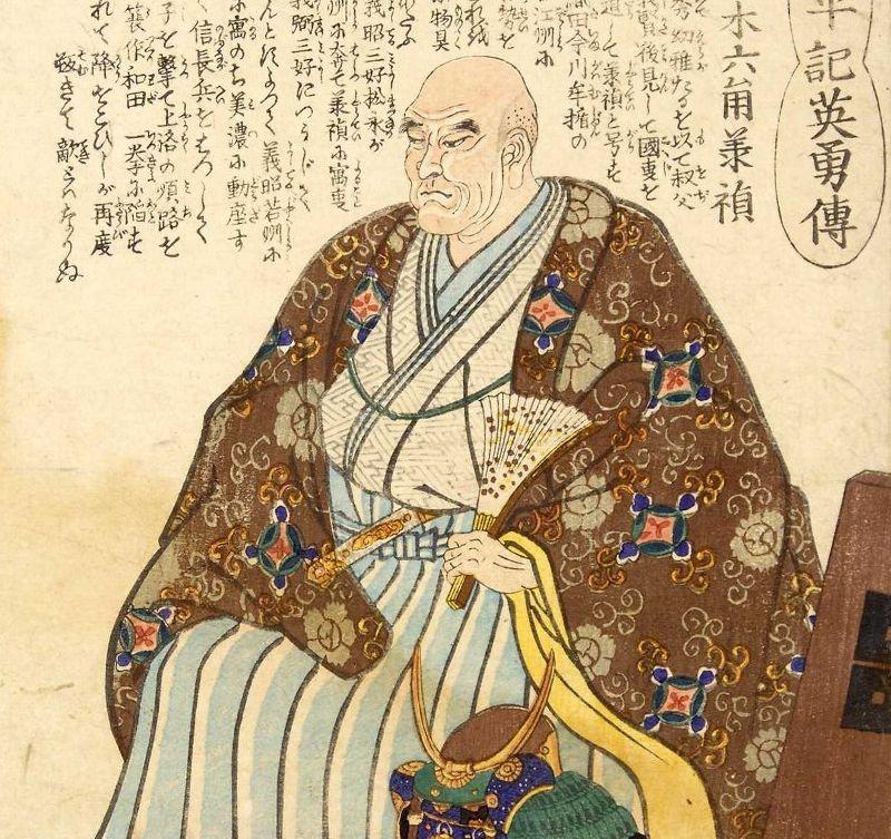 六角義賢肖像画
