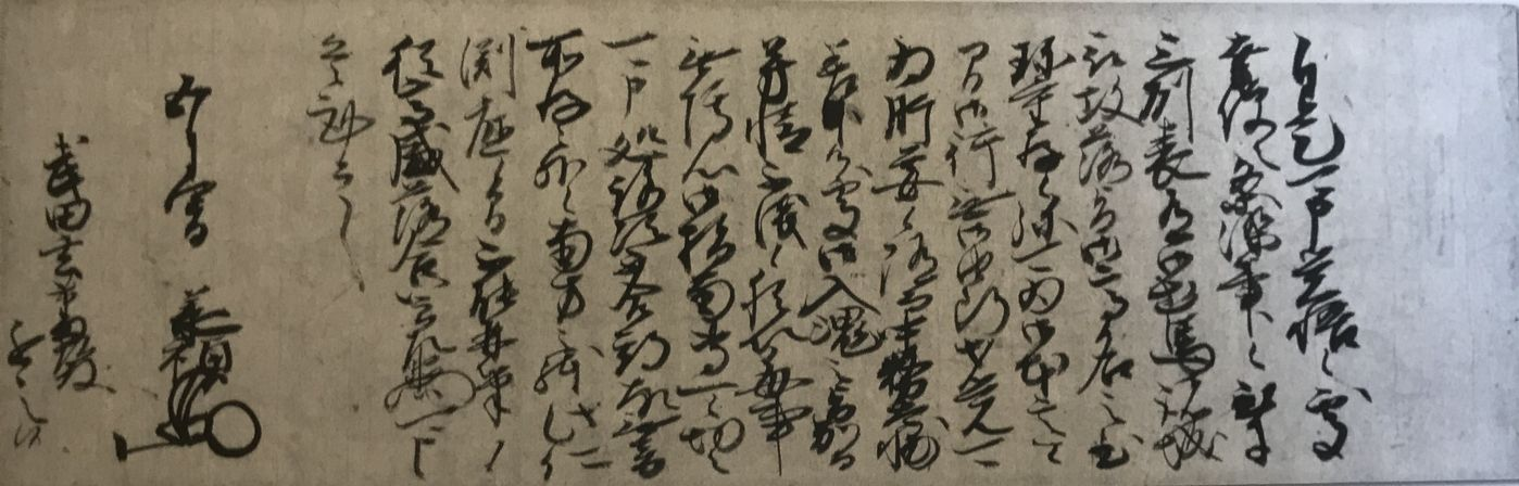 長篠前夜に六角義賢が武田勝頼へ宛てた書状