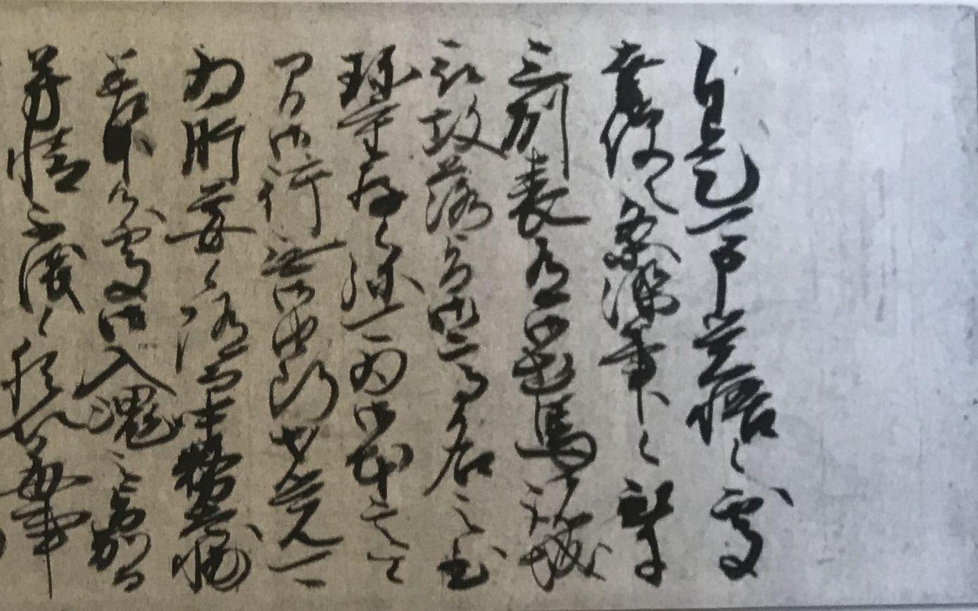 長篠前夜に六角義賢が武田勝頼へ宛てた書状a
