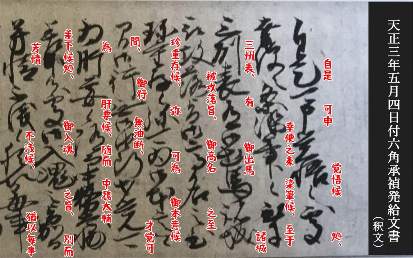 長篠前夜に六角義賢が武田勝頼へ宛てた書状a+釈文