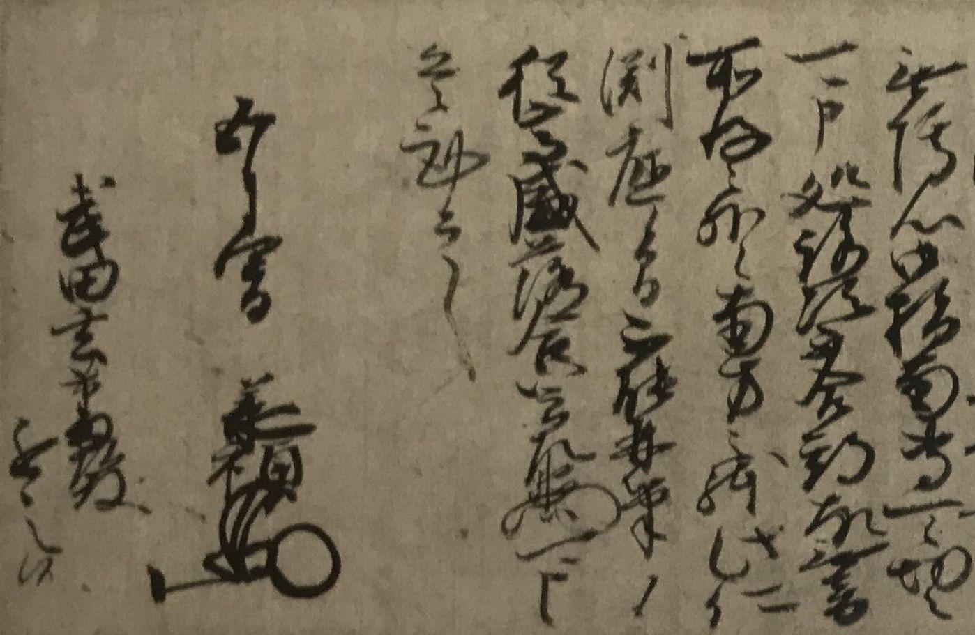 長篠前夜に六角義賢が武田勝頼へ宛てた書状b