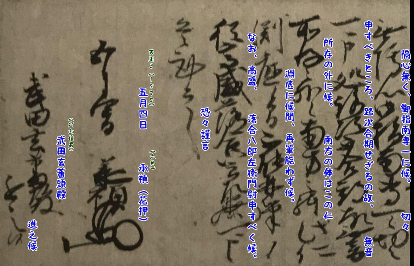 長篠前夜に六角義賢が武田勝頼へ宛てた書状b+書き下し文