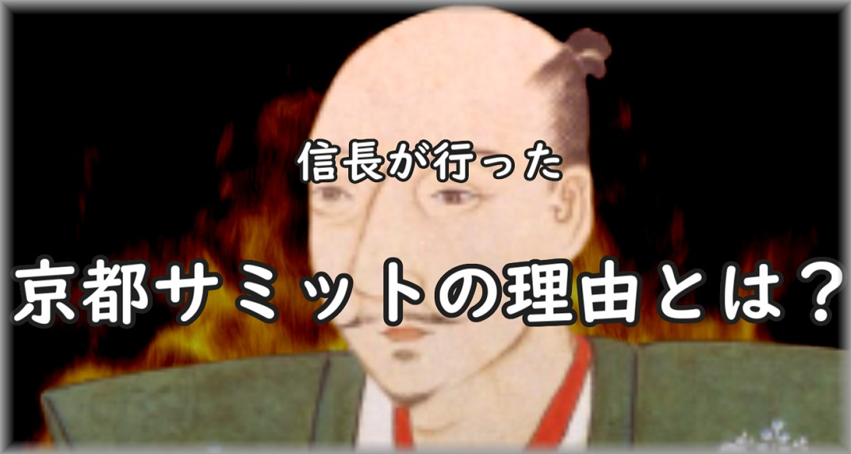 みんな集合!信長が急遽行った京都サミットの理由とは?