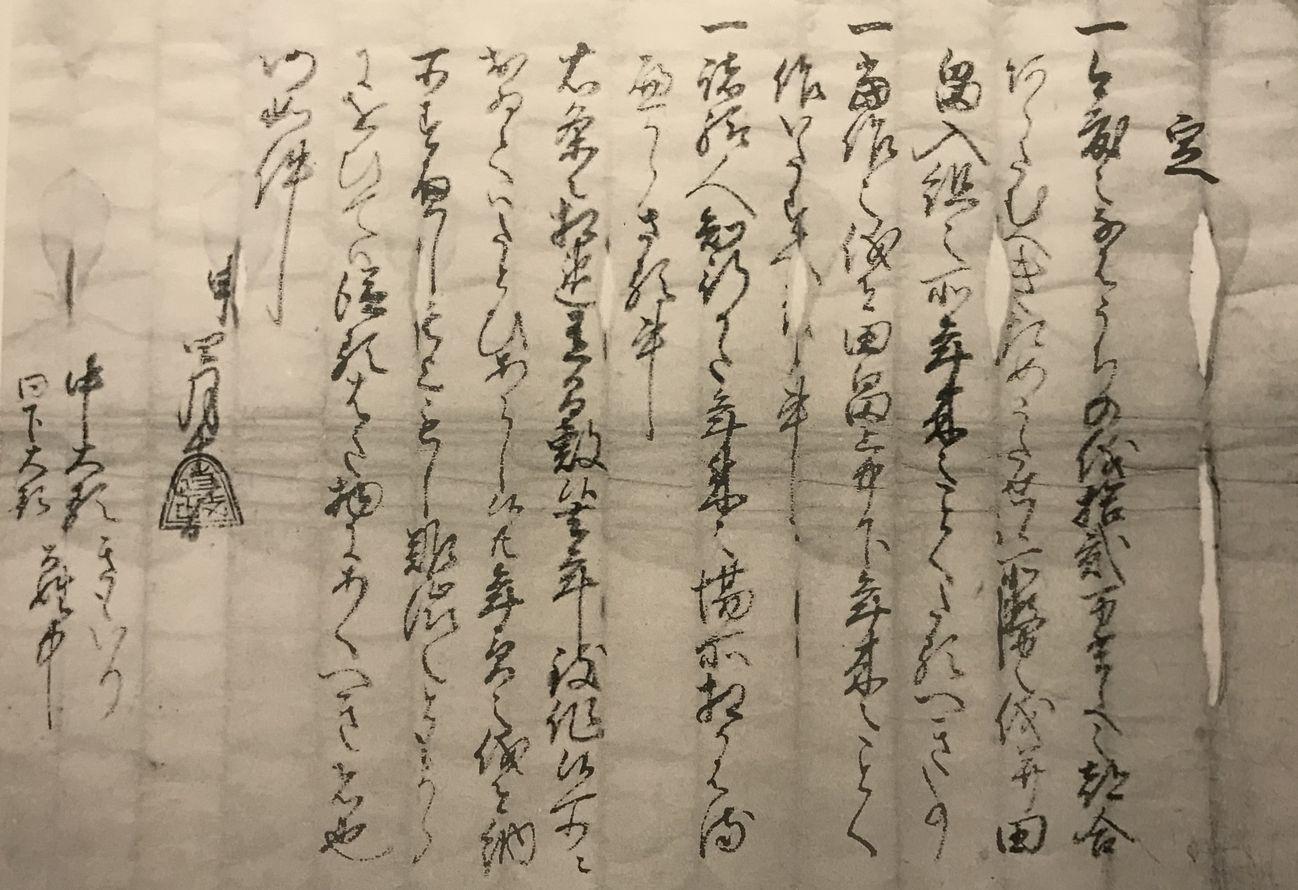 (年次不明)4月18日付井伊直政掟書
