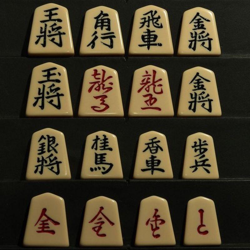 将棋の駒の表と裏