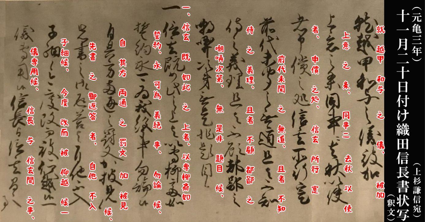 (元亀三年)十一月二十日付織田信長書状写a+釈文