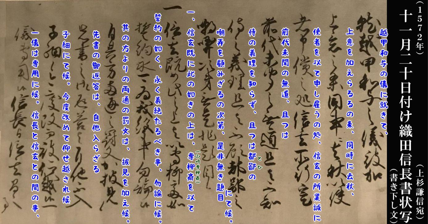 (元亀三年)十一月二十日付織田信長書状写a+書き下し文