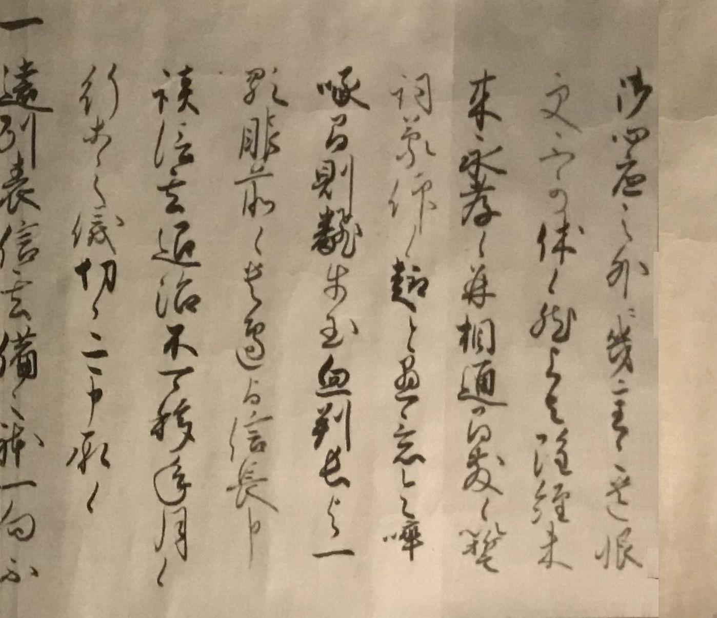(元亀三年)十一月二十日付織田信長書状写b