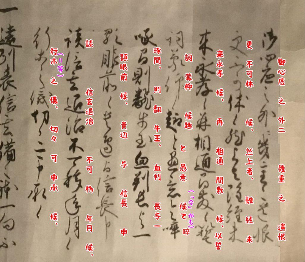 (元亀三年)十一月二十日付織田信長書状写b+書き下し文