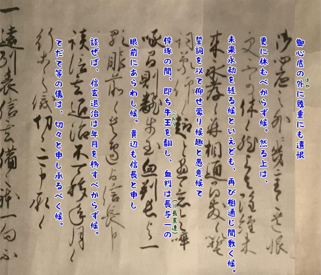 (元亀三年)十一月二十日付織田信長書状写b+釈文