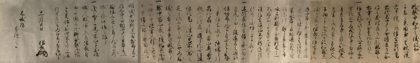 息子を人質に取られた織田信長が、上杉謙信へ送った決意の古文書(元亀三年)十一月二十日付織田信長書状写