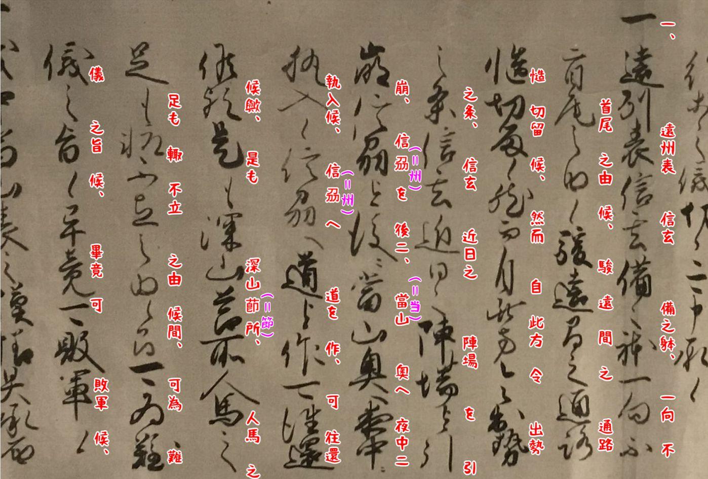 (元亀三年)十一月二十日付織田信長書状写c+釈文