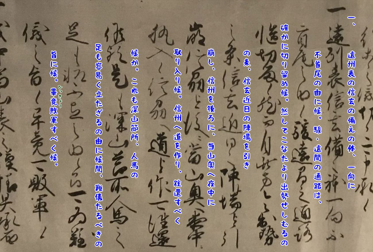 (元亀三年)十一月二十日付織田信長書状写c+書き下し文