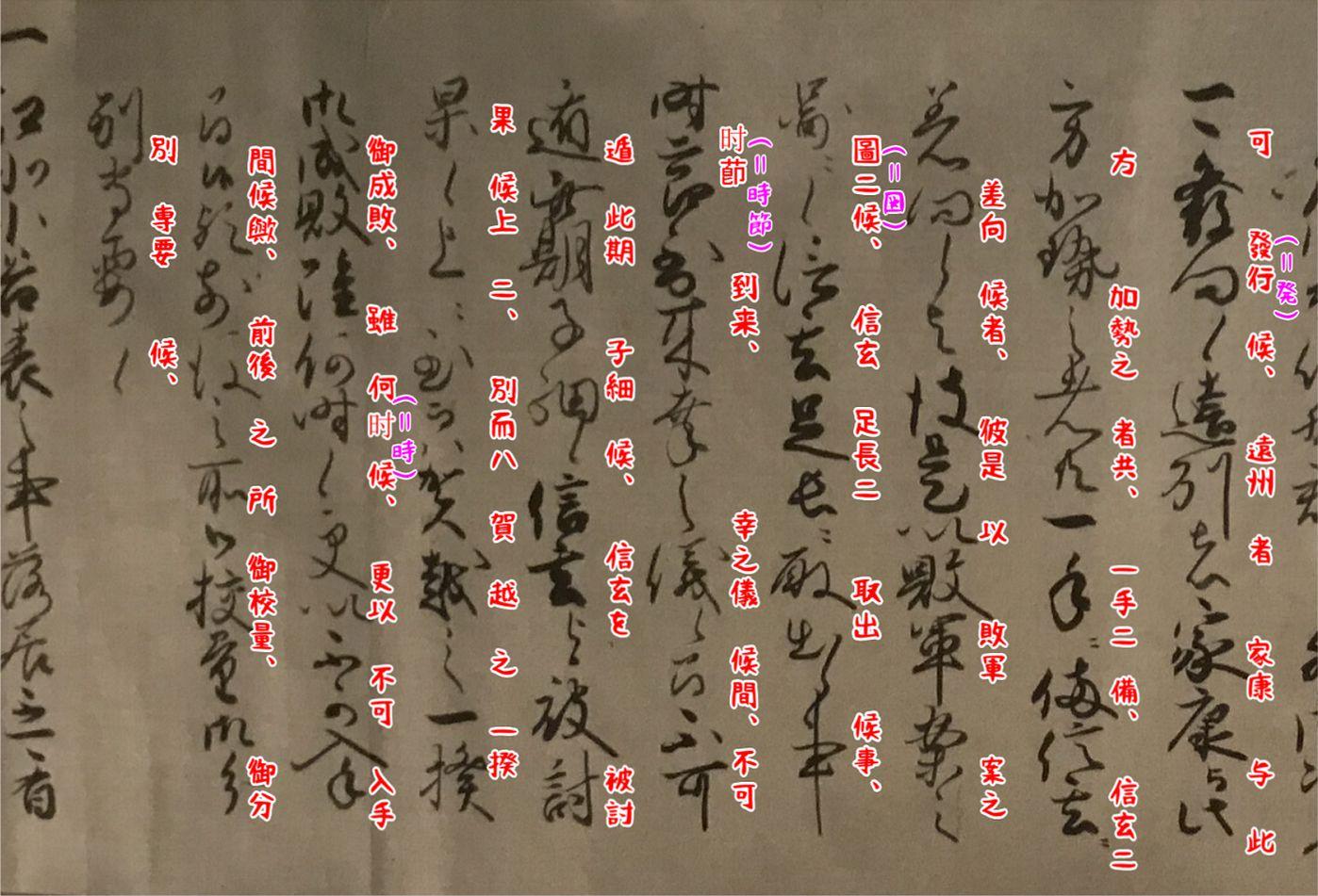 (元亀三年)十一月二十日付織田信長書状写e+釈文