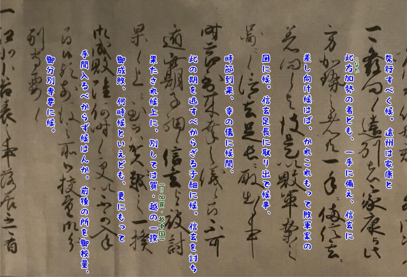 (元亀三年)十一月二十日付織田信長書状写e+書き下し文