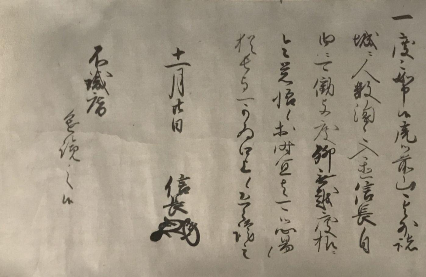 (元亀三年)十一月二十日付織田信長書状写g