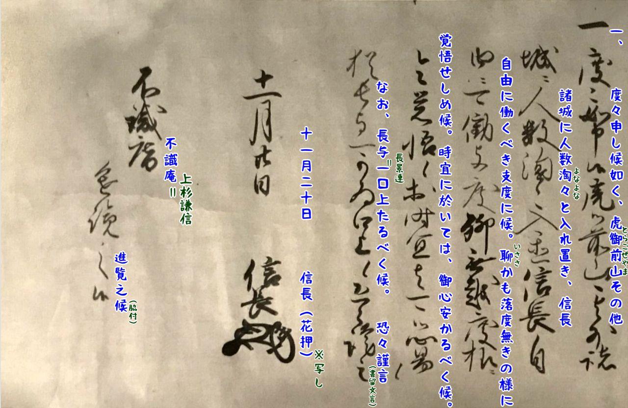 (元亀三年)十一月二十日付織田信長書状写f+書き下し文