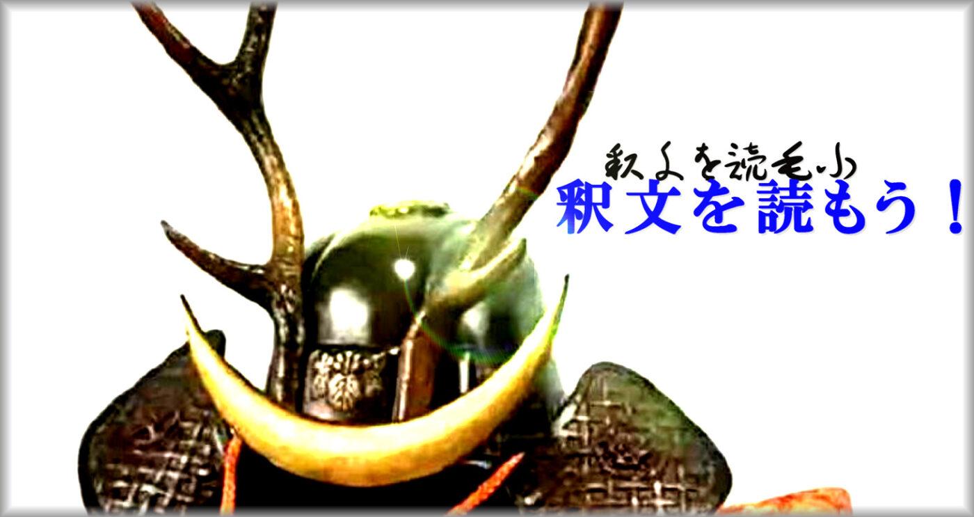 【古文書解読初級】 翻刻を読んでみよう(島津義久・山中幸盛・森長可編)