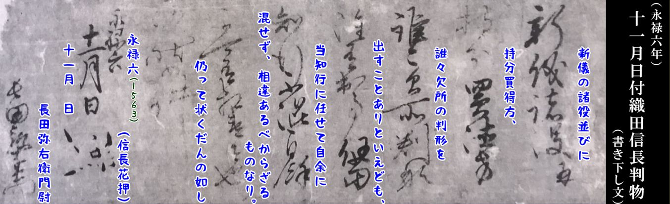 (永禄六年)十一月日付織田信長判物+書き下し文